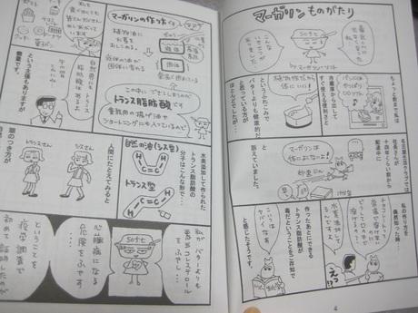 名古屋生活クラブ②.JPG