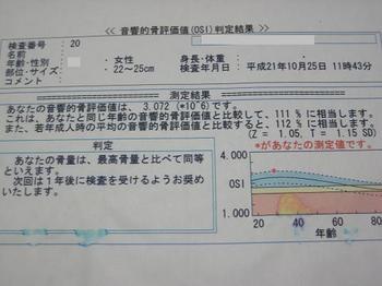 骨密度H21.10.JPG