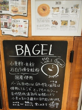 mixplus bagel③.JPG